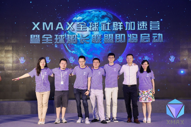 xmax - XMAX Successfully Held the Global Community Accelerated Camp and Global Captains Alliance Conference