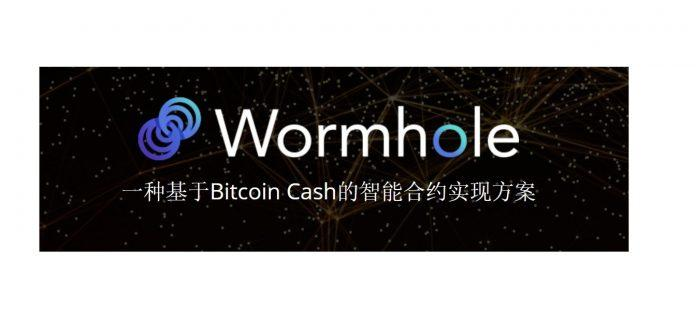 image1 2 - Wormhole, A Tokens Creator on Bitcoin Cash Platform, Now Reality