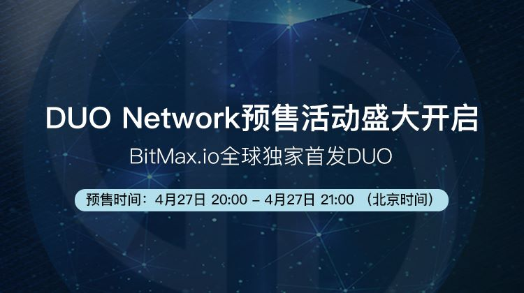 duo network bitmax announcement